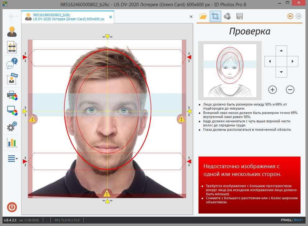 ID Photos pro - обработка изображения