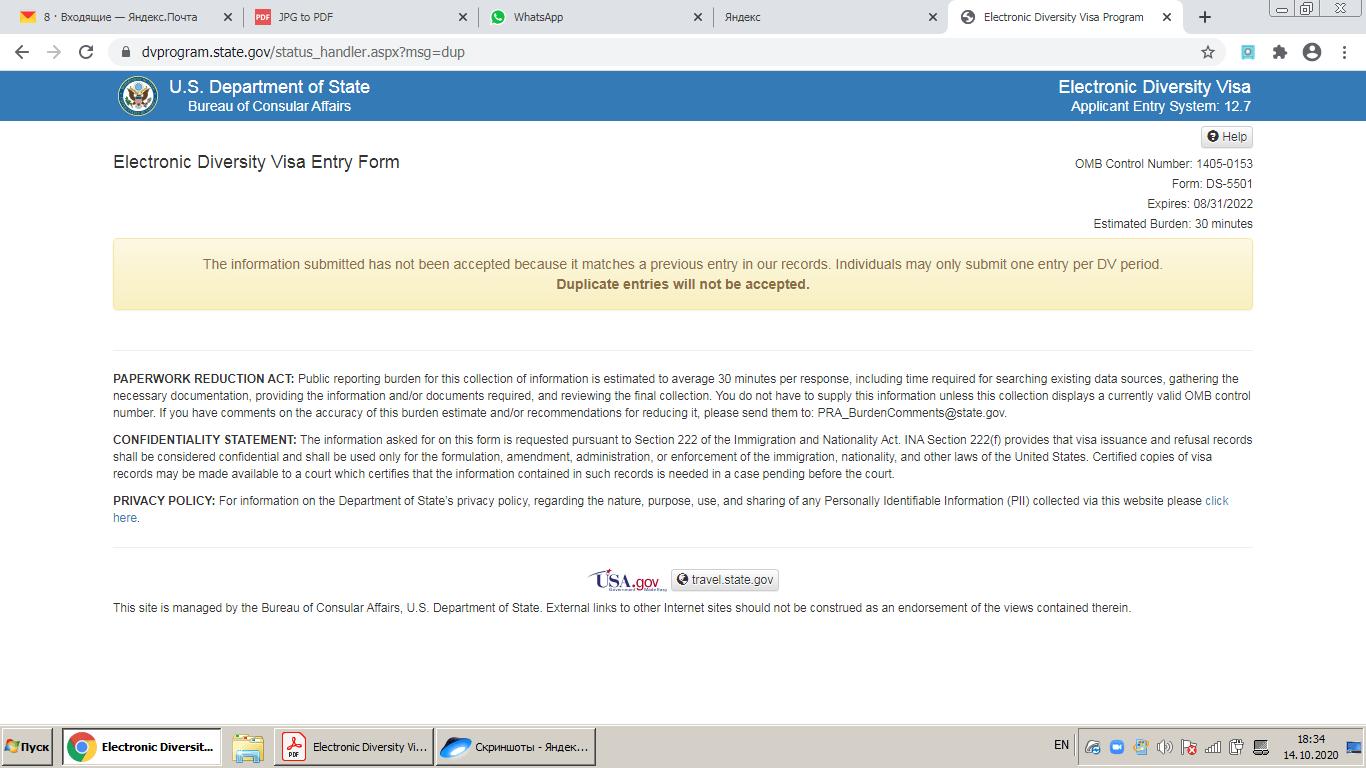 Страница дубликатной заявки Лотереи Green card
