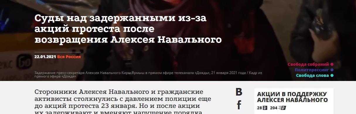 Сайт ОВД Инфо