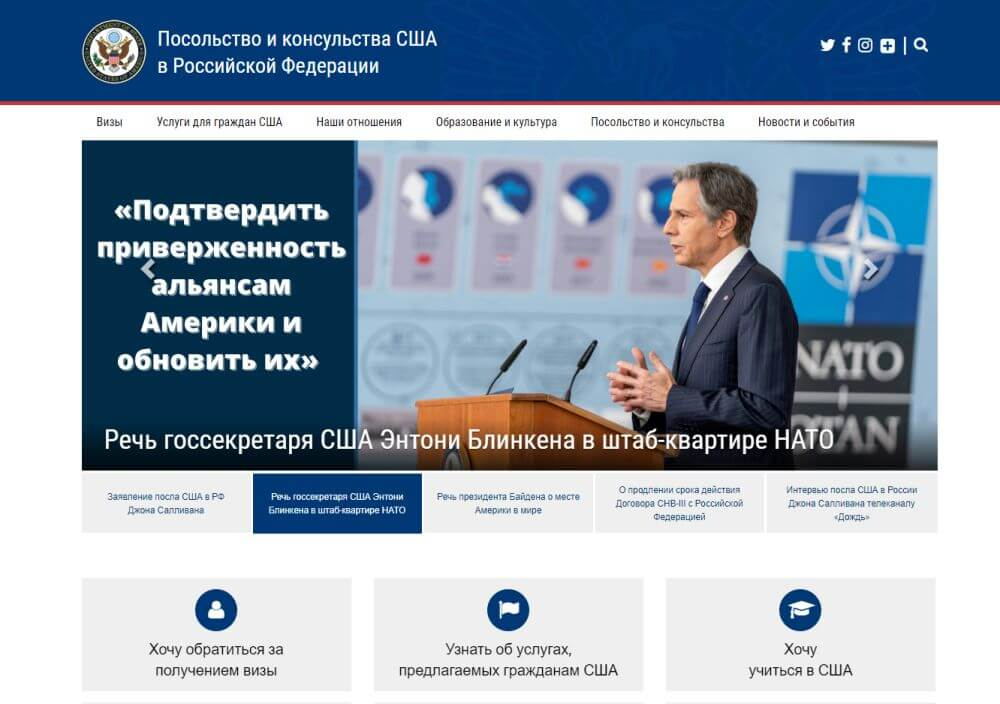 Скриншот официального сайта Посольства США в Москве