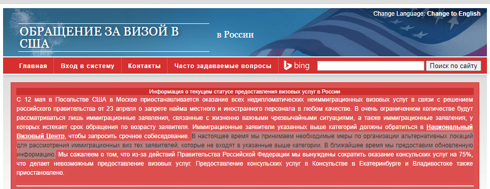 Сайт ustraveldocs