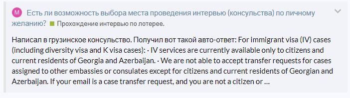 Ответ Посольства Грузии