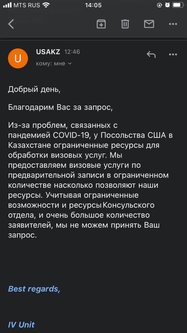 Ответ Посольства Казахстана