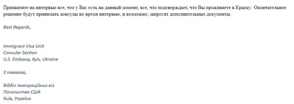 Ответ Посольства США в Украине