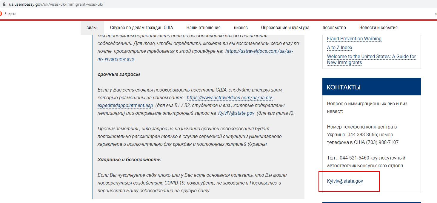 Сайт Посольства США в Украине