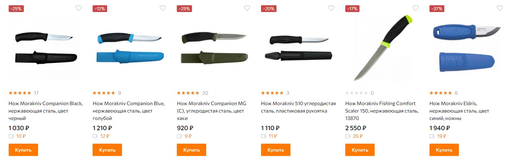 Mora knives