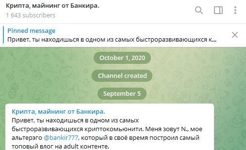 Дата создания канала